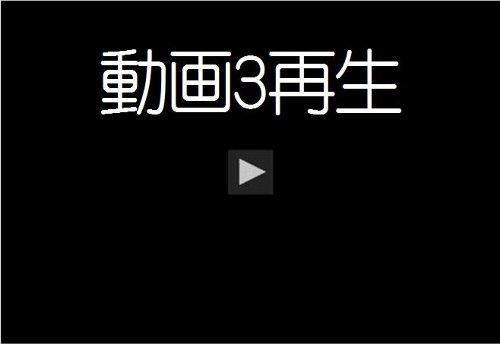 動画3再生