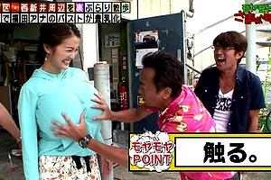 福田典子アナが三村に「爆乳揉まれる」放送事故が衝撃すぎるwwwwww