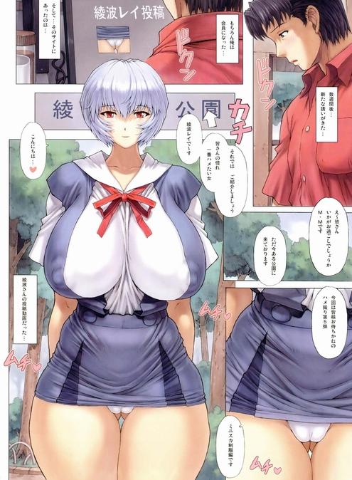 【エロ同人】綾波レイが爆乳になって出会い系サイトで男をくいまくってたら・・・