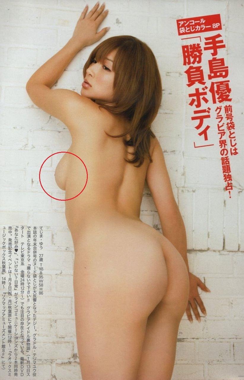 手島優のエロ画像