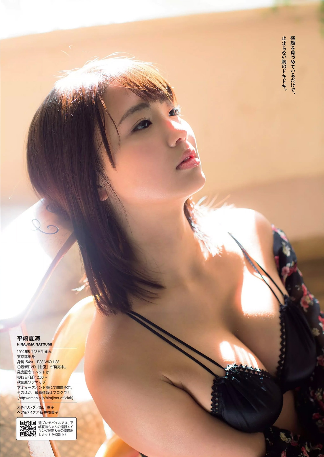 AKB48平嶋夏海のエロおっぱい画像