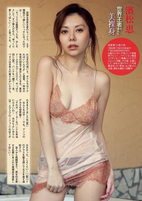 濱松恵のエロおっぱい画像