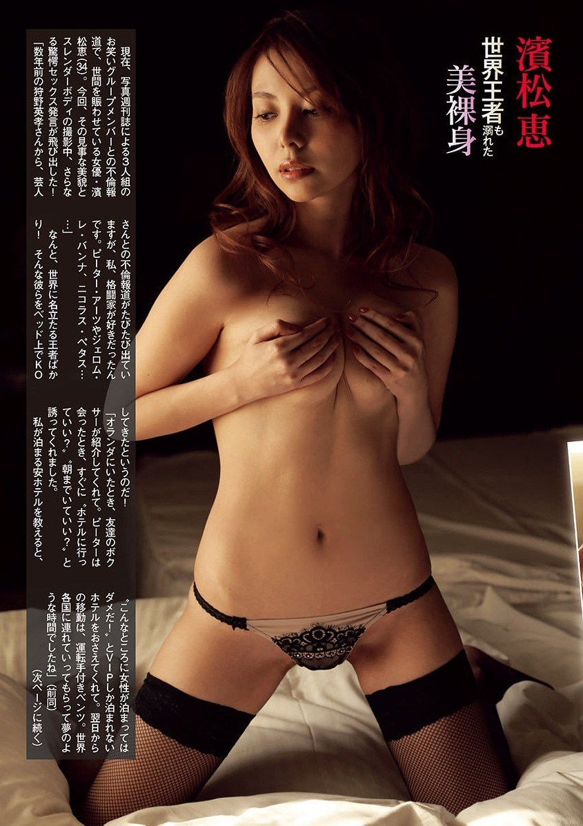 濱松恵のパンチラ画像