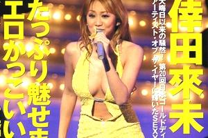 【厳選エロ画像54枚】倖田來未のエロかっこいいパンチラと乳首モロ出し事故をまとめ「セックス激しそ」【永久保存版】||