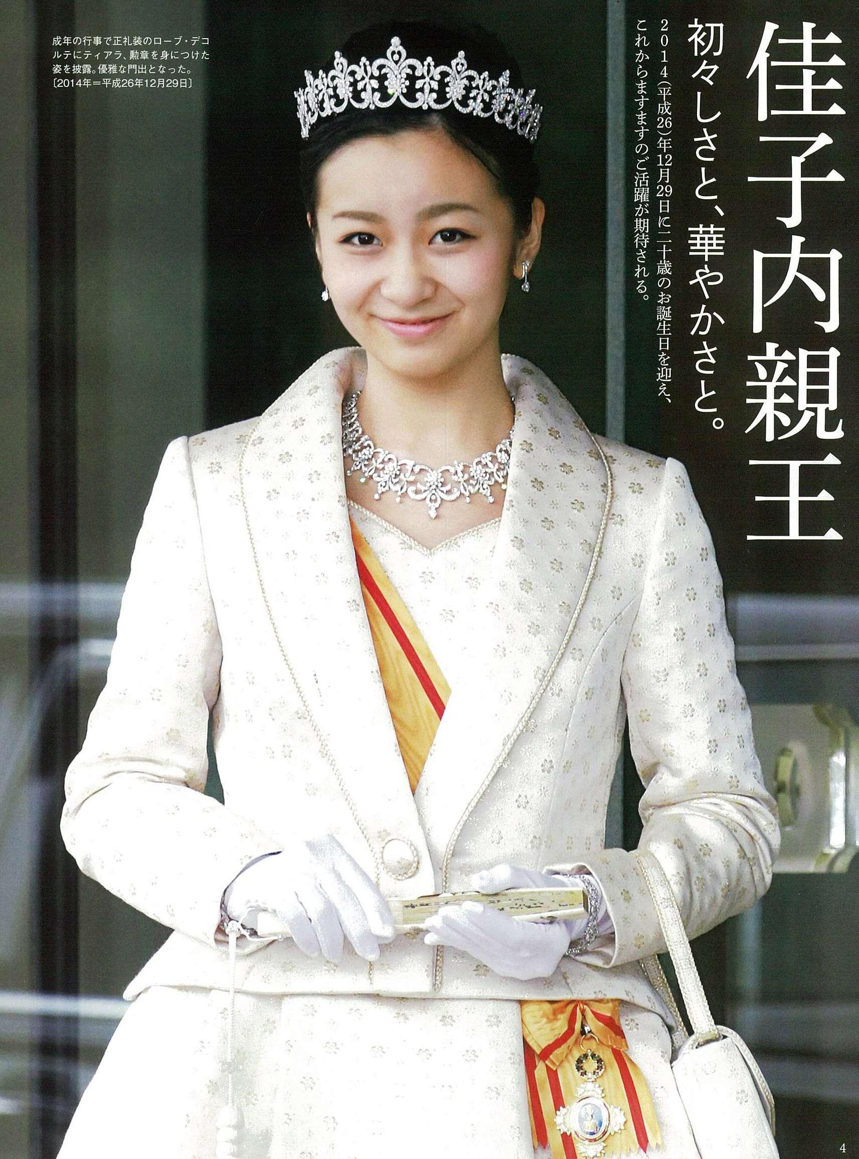 佳子さまのエロ画像