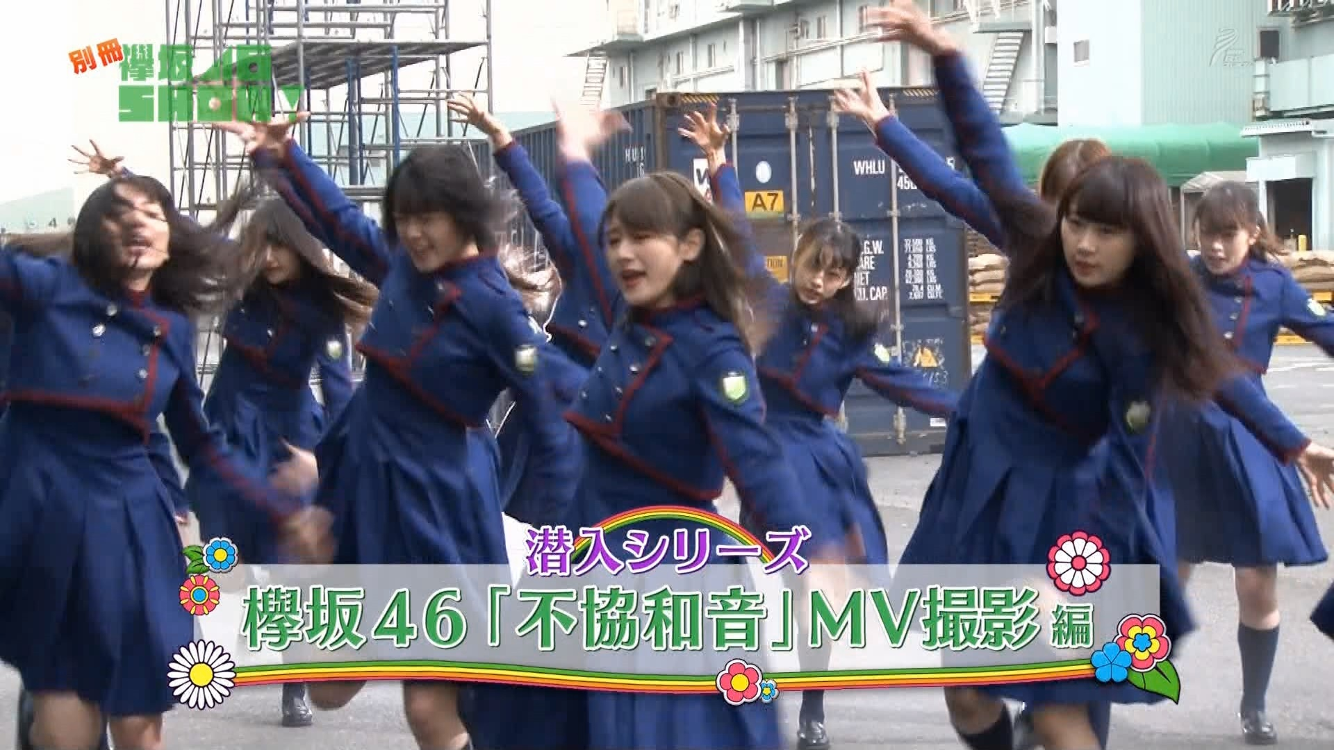 欅坂46のエロ画像