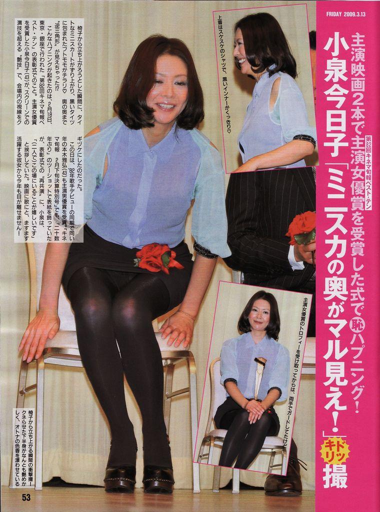小泉今日子のエロ画像