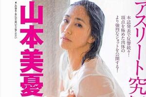 山本美憂が女子格闘技代表として「ガチヌード」を公開
