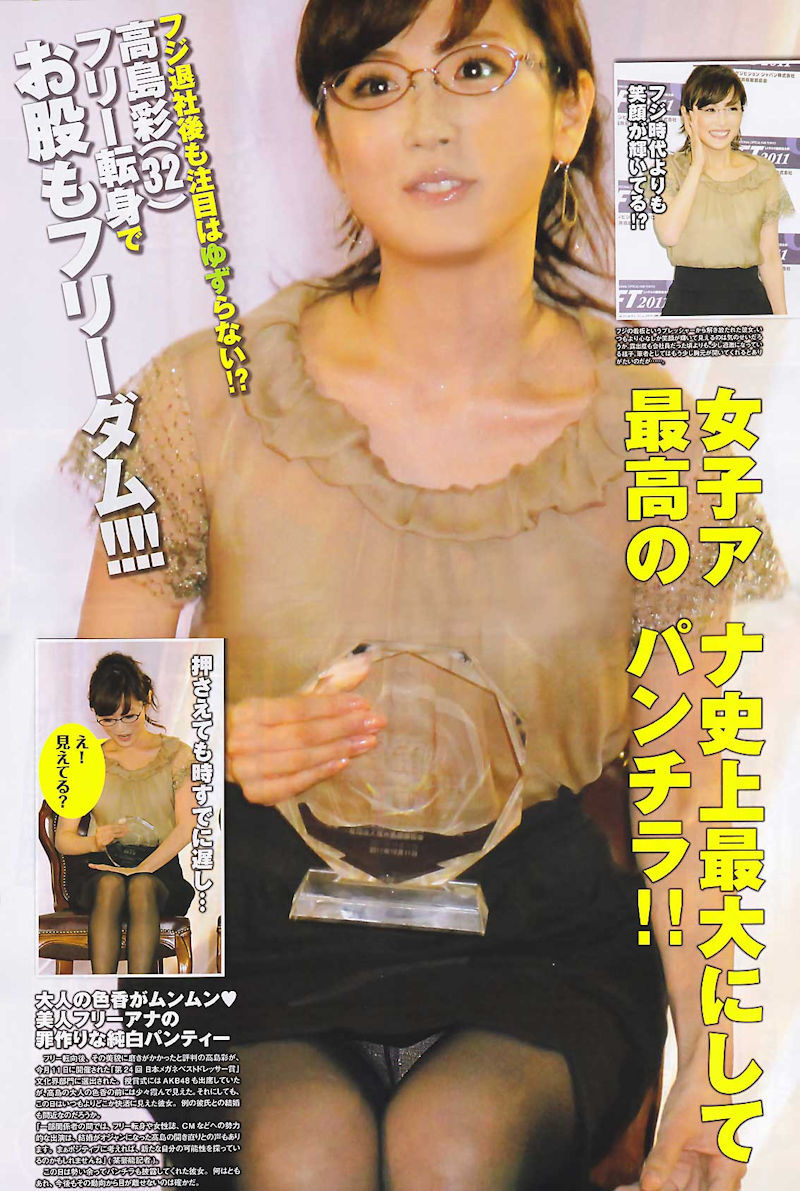 【女子アナのエロ画像589枚】ハプニング「パンチラ」や艶めかしい「おっぱい」全部まとめ「ヌードも乳首もすげーあるな」