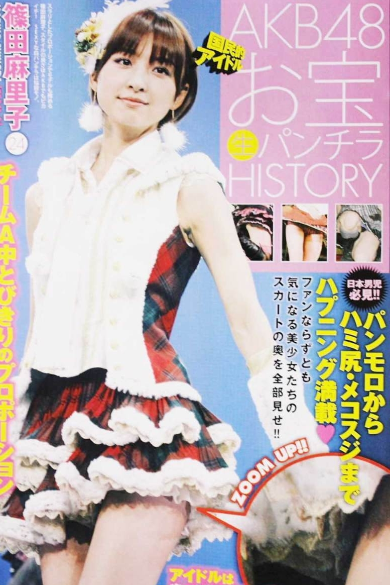 【エロ画像126枚】篠田麻里子のエロすぎパンチラやおっぱいまとめSP「AKB先輩の本気のエロスや乳首で抜ける!」【永久保存版】