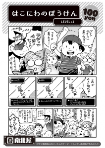 hakoniwanobouken_01_500.jpg