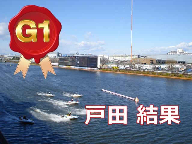 レース の 競艇 結果 本日