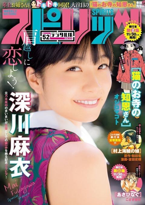 深川麻衣46元乃木坂46人気メンバー卒業スピリッツかわいい画像