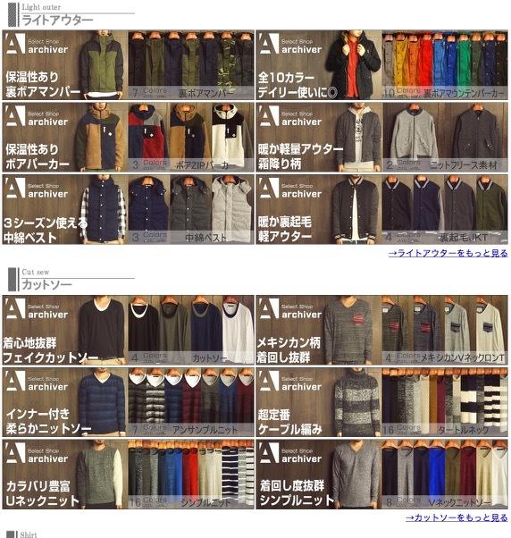 archiverメンズファッション人気ショップ2016AWアウター楽天