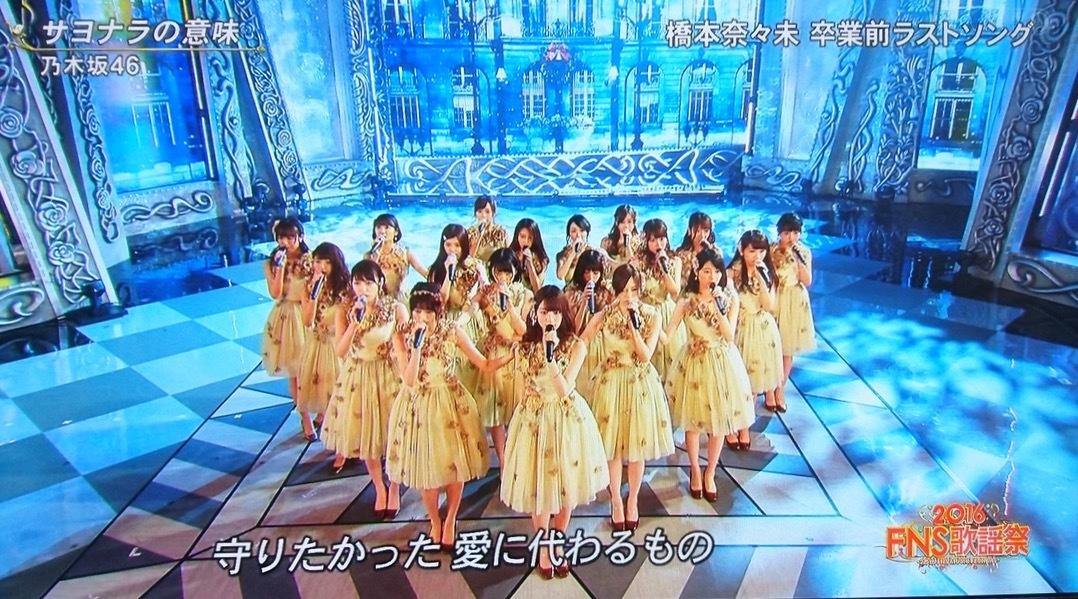 FNS歌謡祭2016冬メドレー乃木坂46欅坂46橋本奈々未201612092