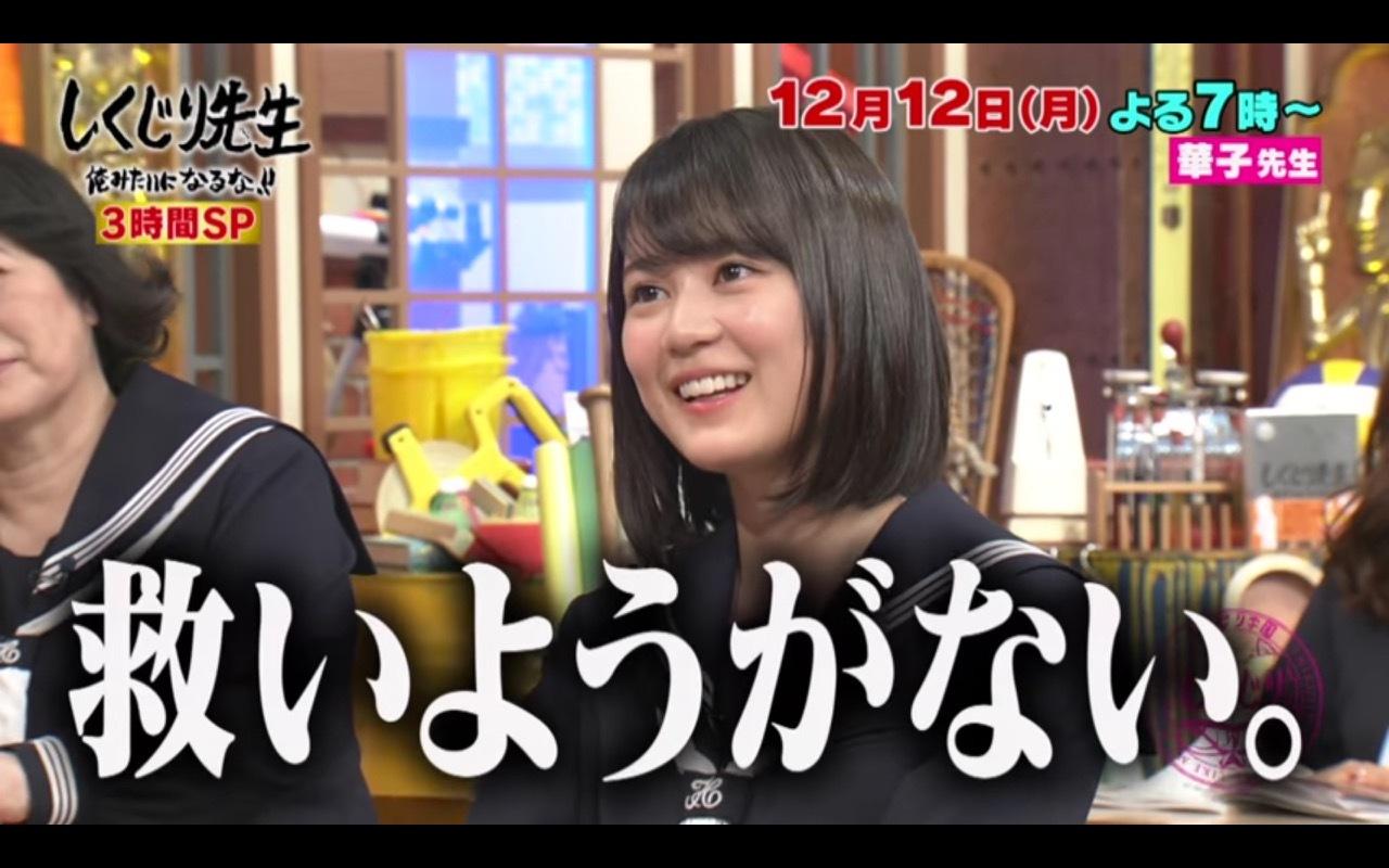 しくじり先生かわいい生田絵梨花46乃木坂46s20161212