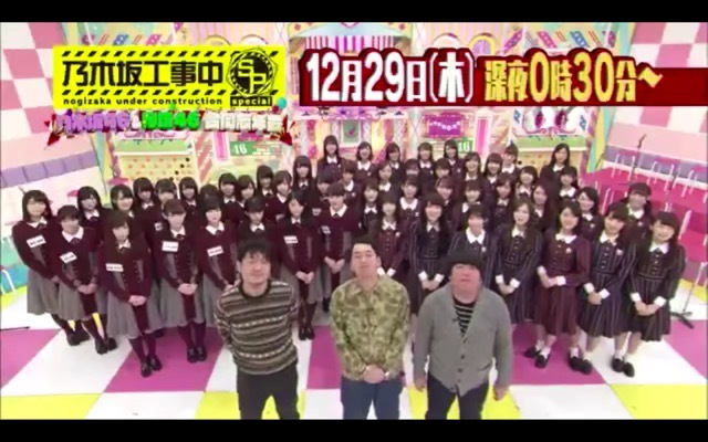 乃木坂46&欅坂46 合同忘年会20161220画像スペシャル