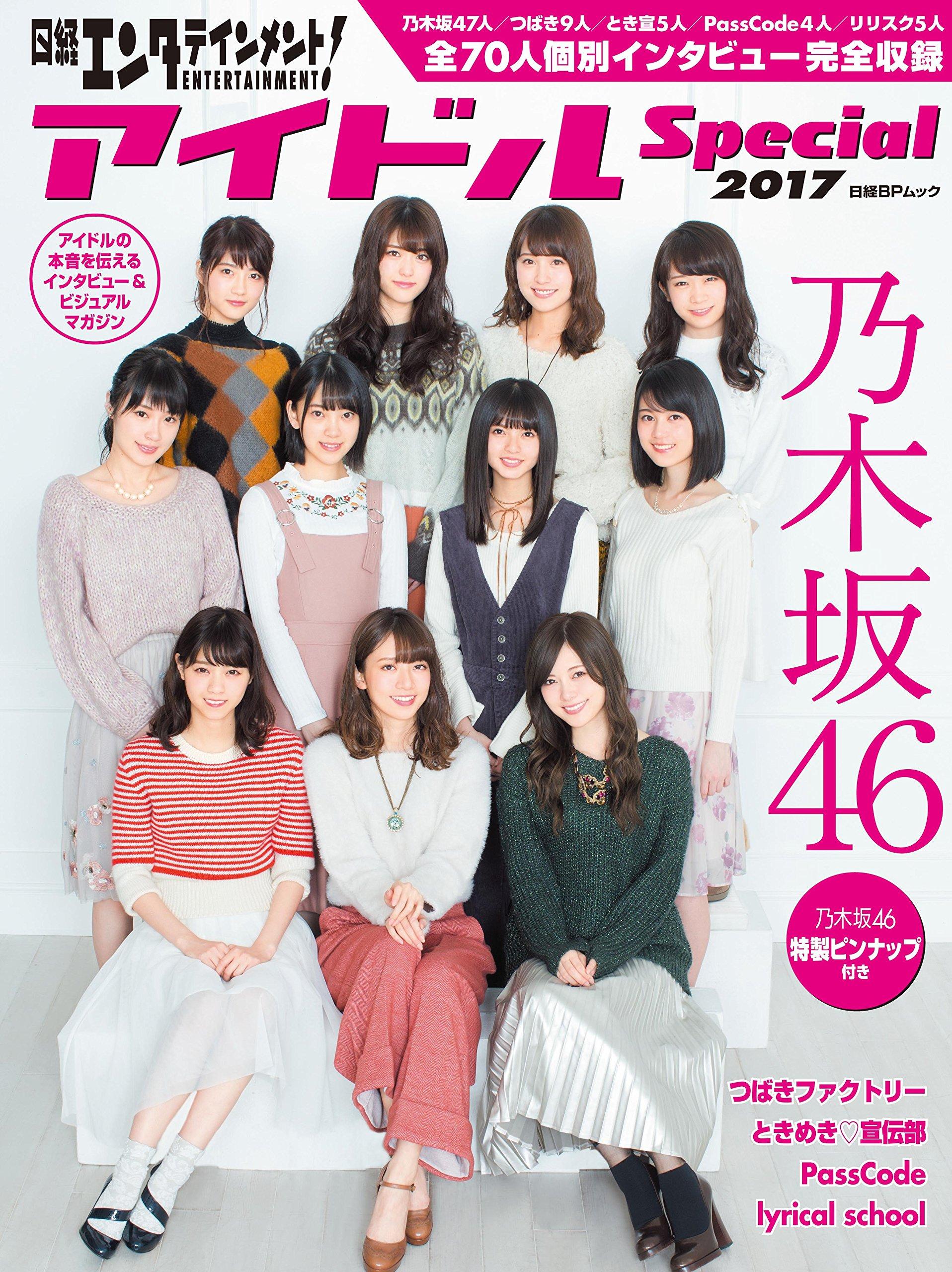 日経エンタテインメント2017アイドル乃木坂4620161229