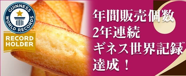 アンリ・シャルパンティエ人気フィナンシェおいしい4スイーツ4ギネス4売れてる4人気4焼き菓子