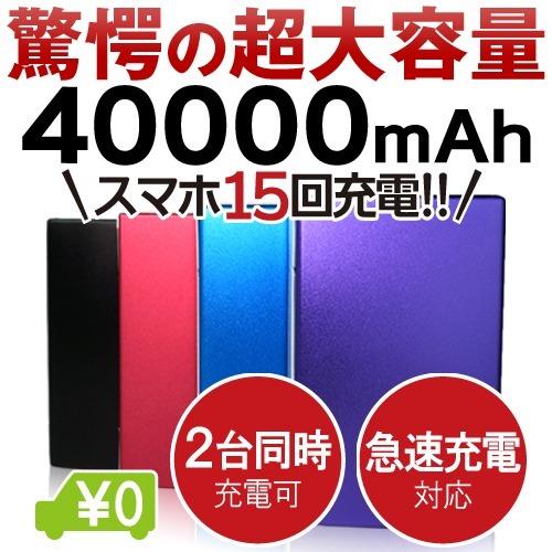 スマホバッテリー5バッテリーおすすめオススメ20170109