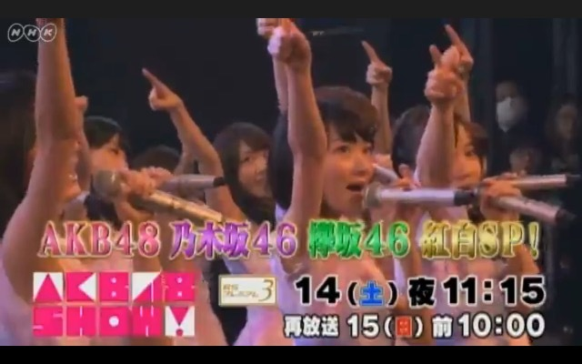 紅白歌合戦スペシャル乃木坂46AKB48SHOW乃木坂かわいい20170111