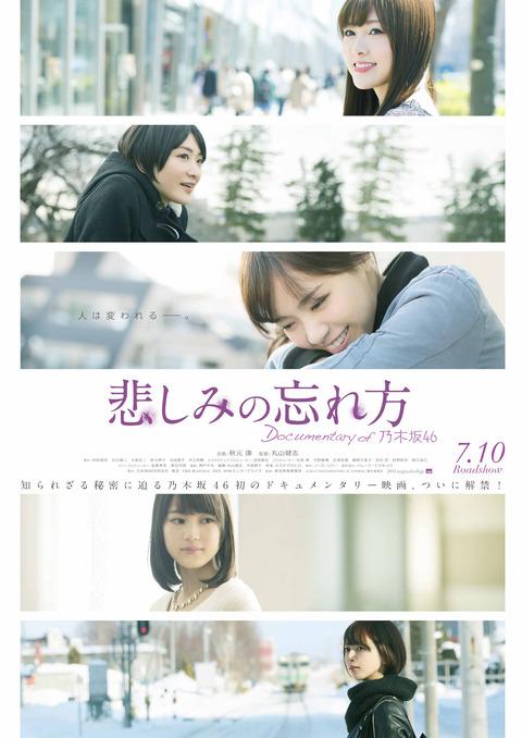 悲しみの忘れ方 Documentary of 乃木坂46BSプレミアム20170118