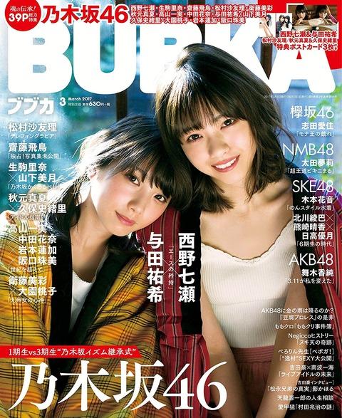 BUBKA(ブブカ)3月号46乃木坂46西野七瀬4与田祐希20170121