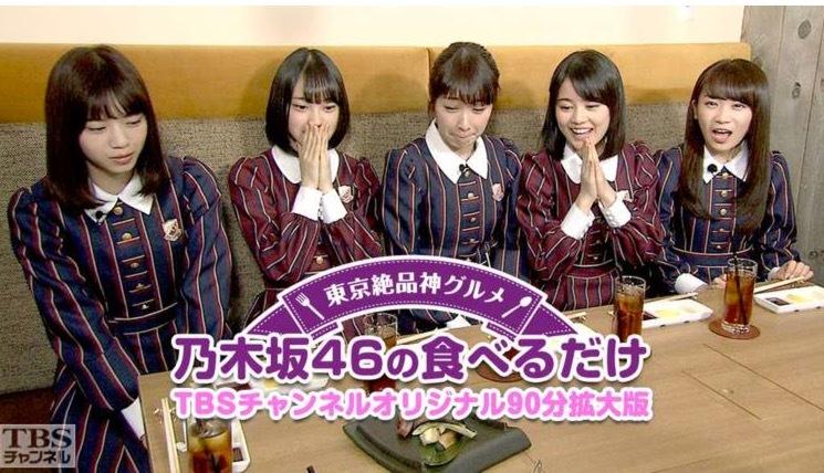 東京絶品神グルメ 乃木坂46の食べるだけ拡大版2017012728メンバーかわいい