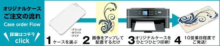 オリジナルiphoneケース4アンドロイド4スマホカバー4バッテリー4プリント楽天20170130