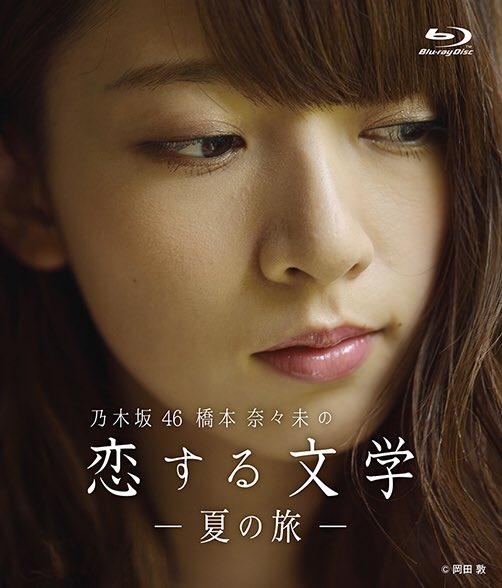 橋本奈々未46恋する文学bd,dvd発売4乃木坂46ノーカット完全版20170131