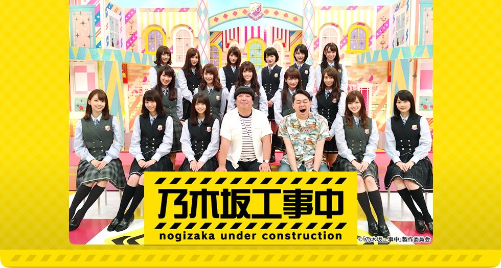 乃木坂工事中かわいい乃木坂46メンバー20170213