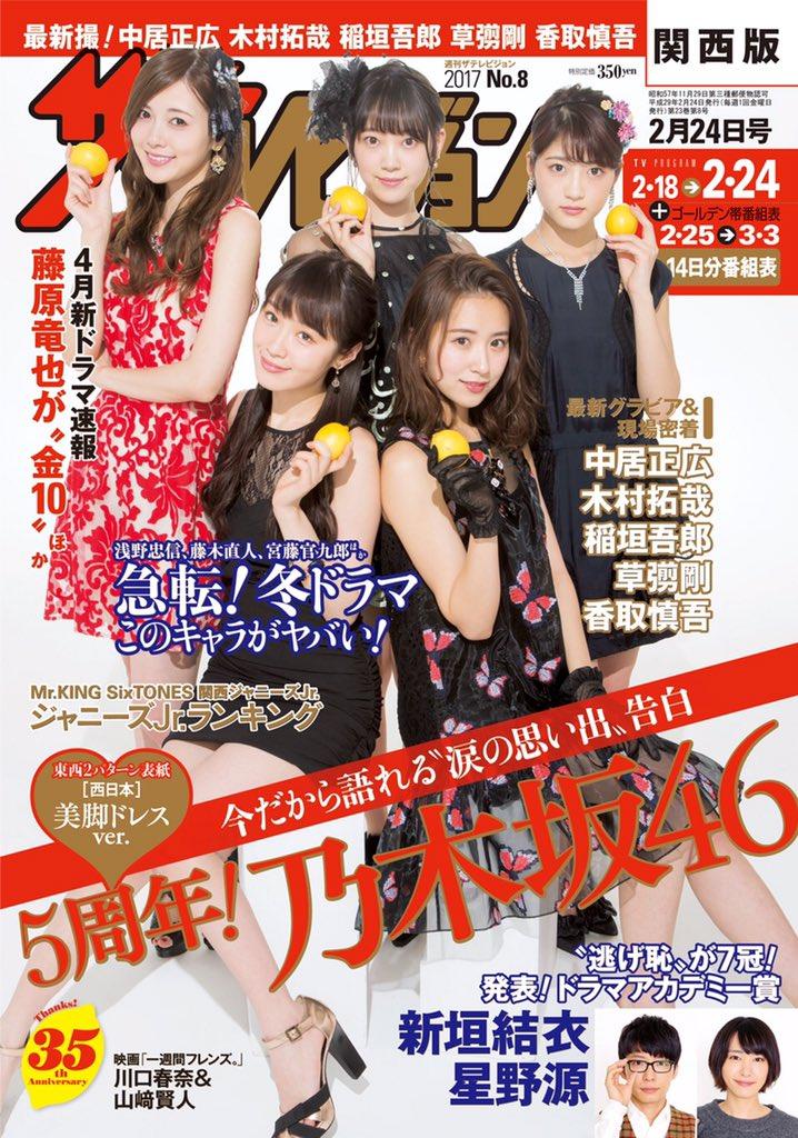週刊ザテレビジョン乃木坂46かわいいグラビア表紙4画像201702142