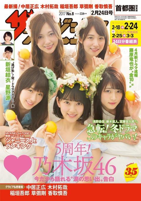 週刊ザテレビジョン乃木坂46かわいいグラビア表紙4画像20170214