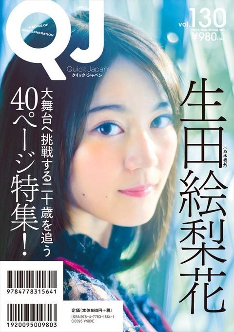クイックジャパン130乃木坂46生田絵梨花4特集ロミオとジュリエット20170217