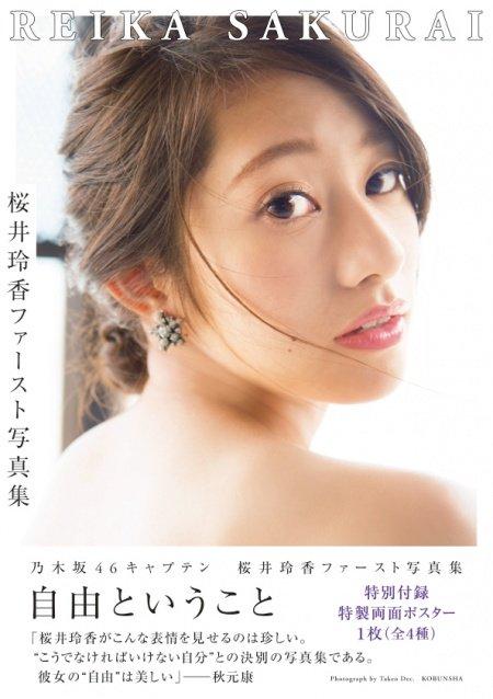 桜井玲香1st写真集46乃木坂46自由ということキャプテン20170218水着4画像