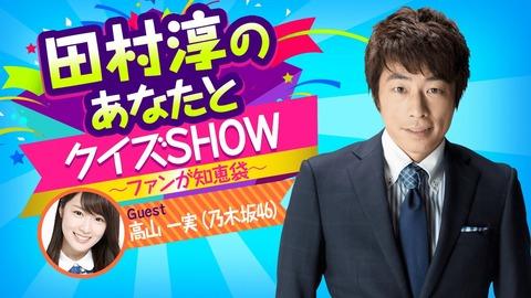田村淳のあなたとクイズSHOW!高山一実ゲスト乃木坂46showroom20170218