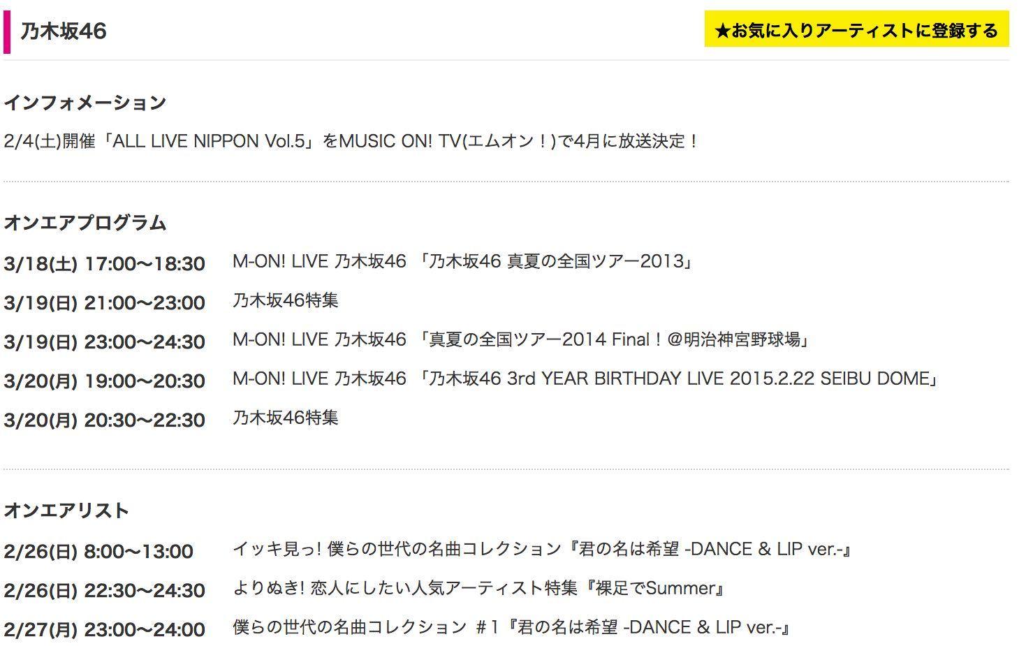 乃木坂46,3rd,YEAR,BIRTHDAY,LIVE,2015 SEIBU,DOME20170226
