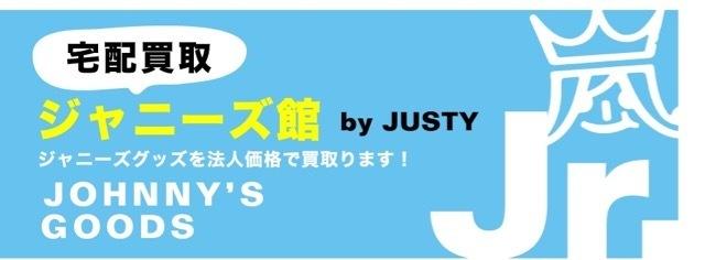 アイドル館,justy,高価買取,CD,売却,20170326,2