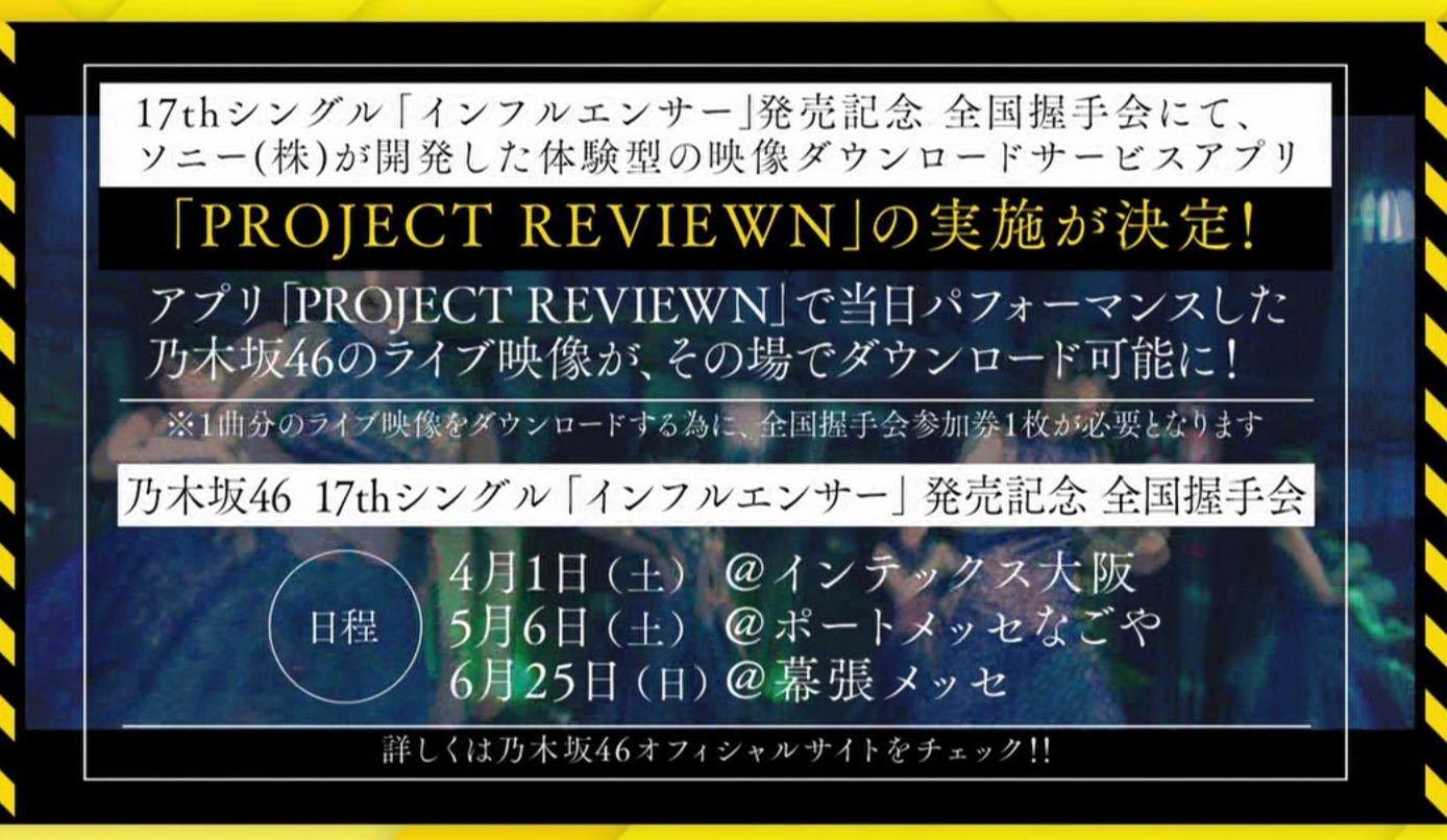PROJECT REVIEWN,乃木坂46,ライブ,全国握手会,全握,インフルエンサー,20170327