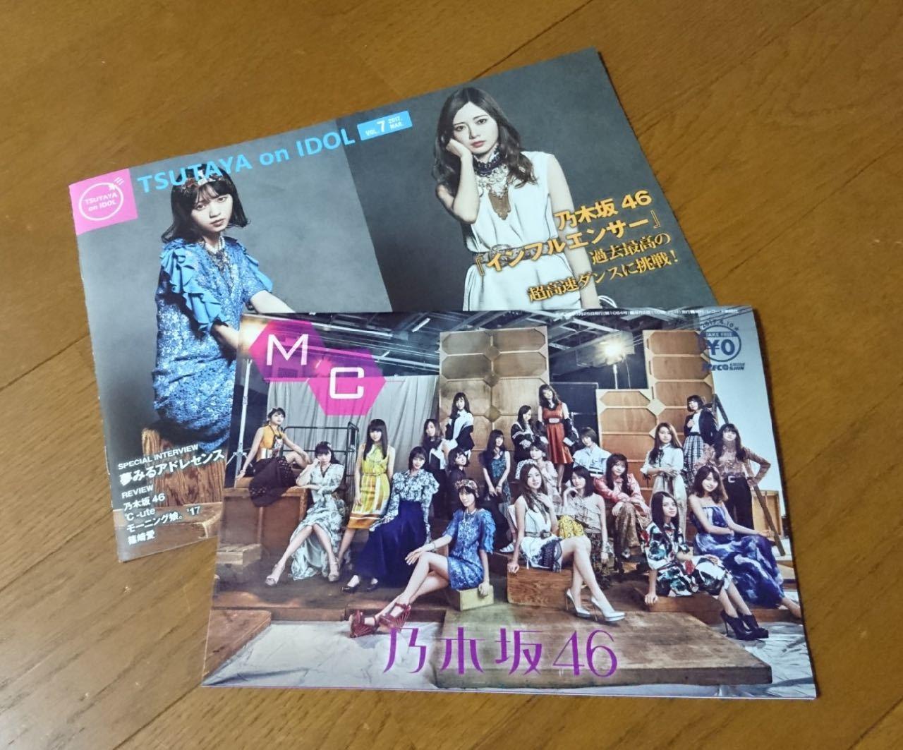 乃木坂46,インフルエンサー,mc,tsutaya,idol,20170330,インフルエンサー