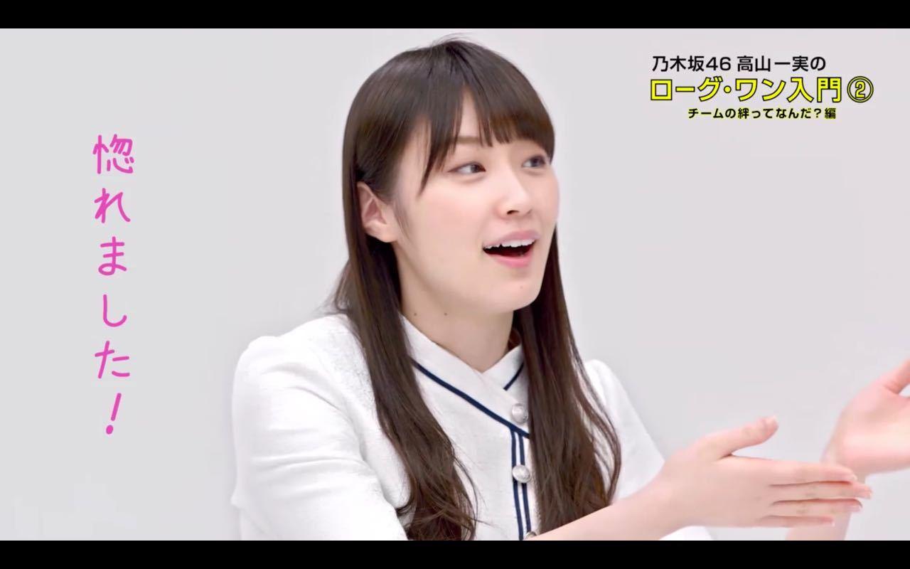 高山一実,かわいい,画像,ローグワン,動画,かずみん,20170413,惚れる