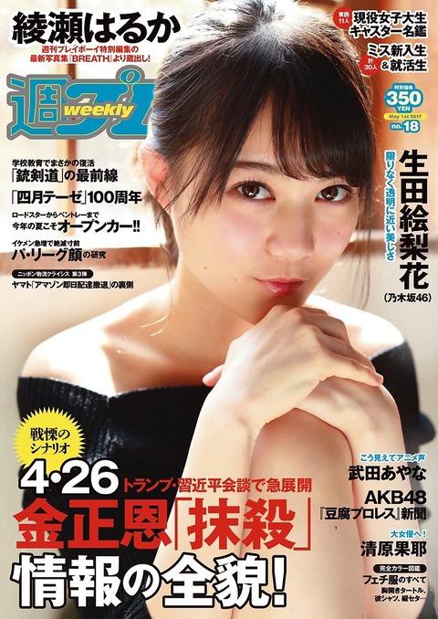 生田絵梨花,週間プレイボーイ,プレイボーイ,乃木坂46,20170415