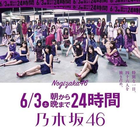 M-ON,24時間,乃木坂46,特別な1日,特番,バスラ,ライブ,パジャマ,20170510