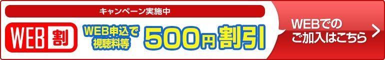 乃木坂46,M-ON,エムオン,スカパー,入会,価格,無料,有料,201705102