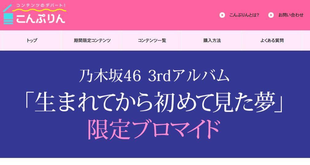 生まれてから初めて見た夢,ブロマイド,限定,アルバム,乃木坂46,20170518