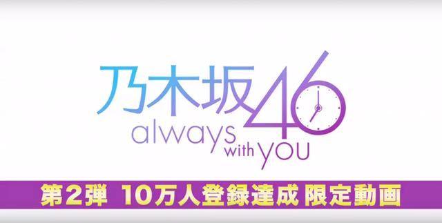 乃木坂46,~always with you~,アプリ,乃木活,支援,応援,アラーム,20170525