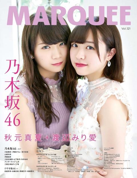 MARQUEE Vol121,渡辺みり愛,乃木坂46,秋元真夏,20170602