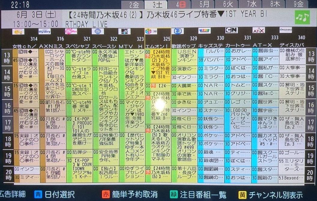 エムオン,20170602,乃木坂46,24時間,テレビ,スカパー,乃木坂46