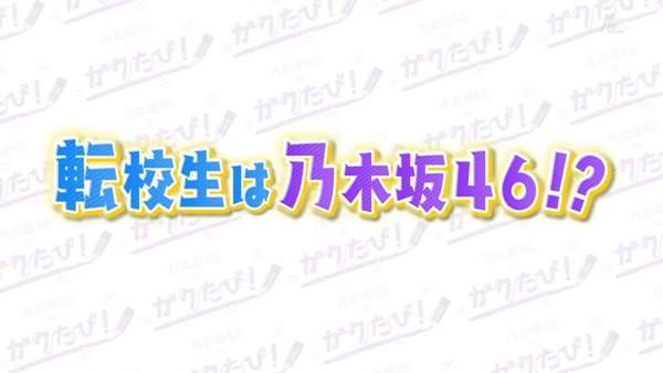 ガクたび,乃木坂46,高山一実,星野みなみ,桜井玲香,松村沙友理,20170612