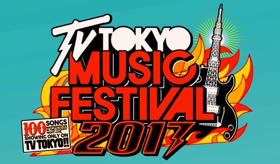 テレ東音楽祭,乃木坂46,KinKi Kids,STU48,NGT48,AKB48,20170612.
